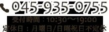 電話番号045-935-0755
